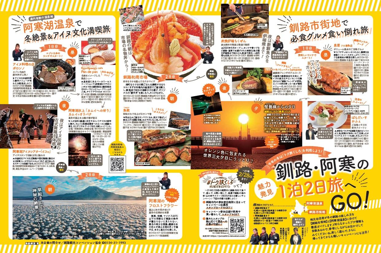 https://www.recruit-hokkaido-jalan.jp/blog/3e150ce34ce8be883b6c8bd18921bb98590fac8f.jpg