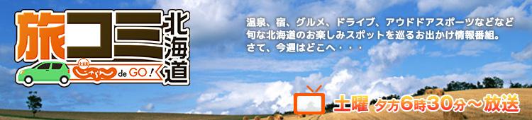 旅コミ北海道 じゃらん de GO!