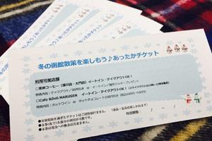 あったかチケット(寄り写真).jpg