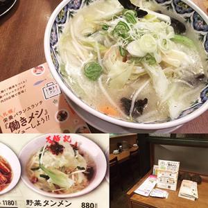野菜タンメン.jpg