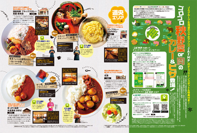 JAタイアップ1-2P最終校.jpg