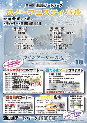2月イベント_表面.jpg