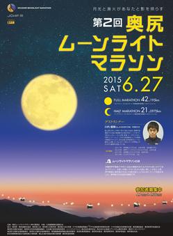 OkushiriMoonlight_B2_150312_01.jpg