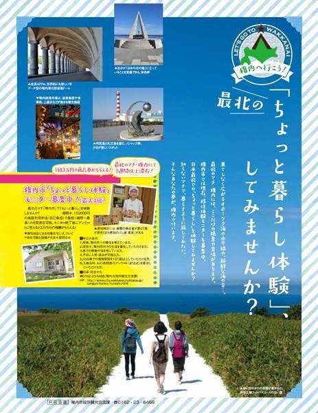 wakkanaipo.jpgのサムネール画像