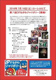 sunagawap2.jpg