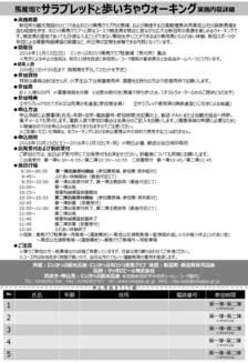 馬とふれあいウォーキングチラシデータ(ウラ).JPG