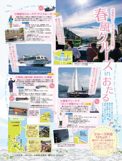 2017年4発小樽船フリー最終校.jpg