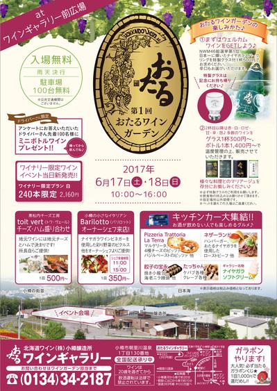 北海道ワインB5チラシ_11.jpg