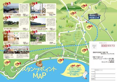 170500北斗市スタンプレシートラリー最終-2.jpg