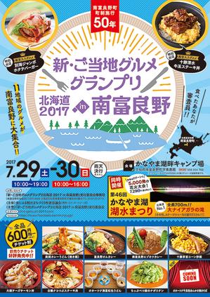 gotouchiGP_A4_1.jpg