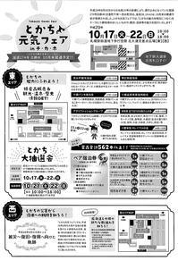 とかち元気フェアチラシ-2.jpg