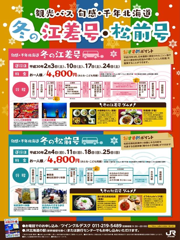 冬の江差号松前号チラシ.jpg