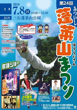蓬莱山まつりポスター.JPG