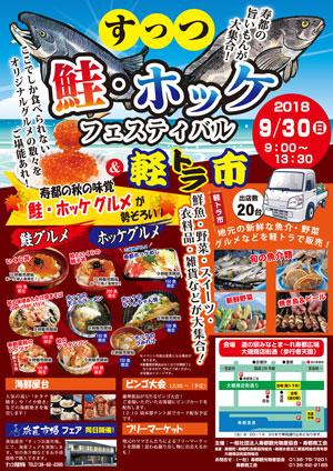 【最終】すっつ鮭・ホッケフェスティバル_A3チラシ(pdf).jpg