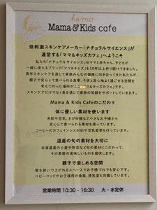 ママ&キッズカフェpaneru.jpg