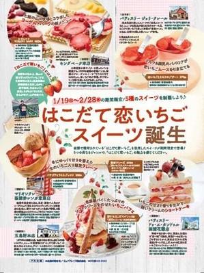 いちご記事.jpg