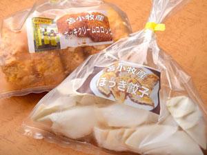 物販_元気コロッケ_コロッケ餃子_角版.jpg