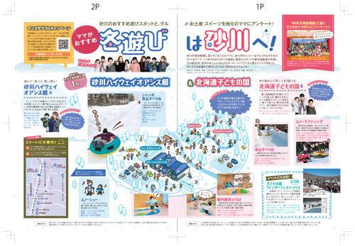 砂川1-2P.jpg