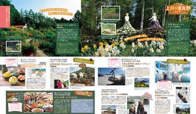 北海道ガーデンタイアップ企画紙面-4.jpg