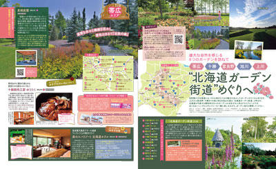 北海道ガーデンタイアップ企画紙面-1.jpg
