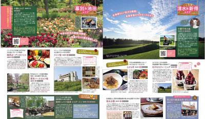 北海道ガーデンタイアップ企画紙面-2.jpg