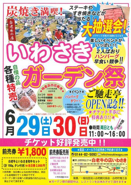 いわさきガーデン祭.JPG