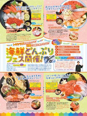 海鮮丼ol.jpg