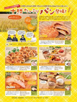 じゃらん20年5月号十勝パン企画.jpg