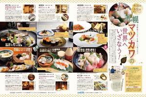 札幌で幻の魚「マツカワガレイ」を楽しもう♪