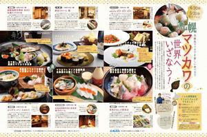 6月も札幌で「マツカワガレイ」を満喫♪(北海道じゃらん5月号 「マツカワの世界へいざなう」特集期間一部延長のおしらせ)