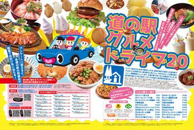 じゃらん5月号「道の駅グルメドライブ20」の掲載メニューや特典期間が一部延長!!