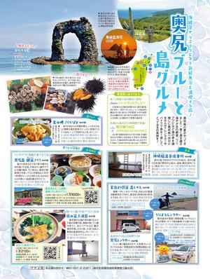 今年の夏は奥尻島へ行こう!先着1,000名様が使えるキャンペーン開始!