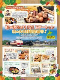秋の大収穫祭開催中♪ 「道の駅あびらD51ステーション」へ行こう!!