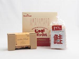 道の駅サーモンパーク千歳プレゼント※切抜.jpg