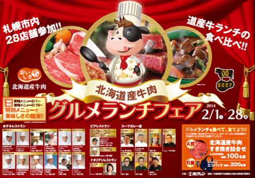 higuchi20140212.01.jpg