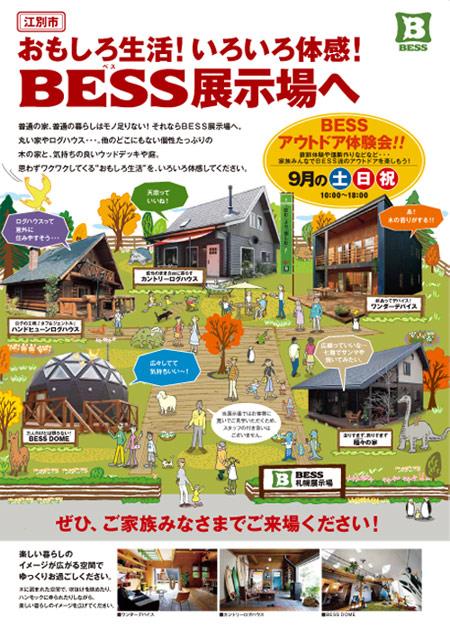 kibayashi20140909.01.jpg