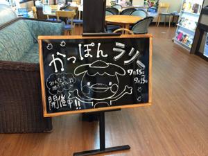 kikuchi20140806.01.jpg