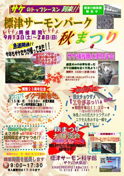 koizumi20140912.01.jpg