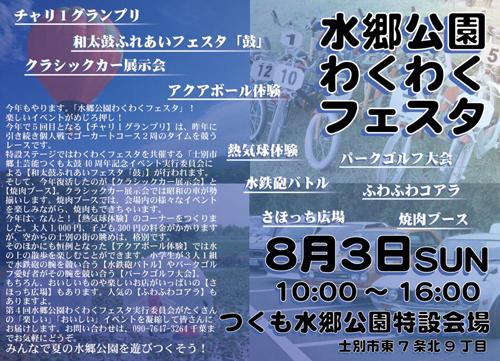 kuriyama20140728.01.jpg