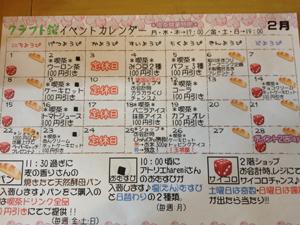 kuriyama20150205.05.jpg