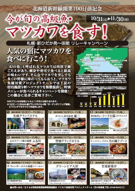 matsukawaomote1.jpg