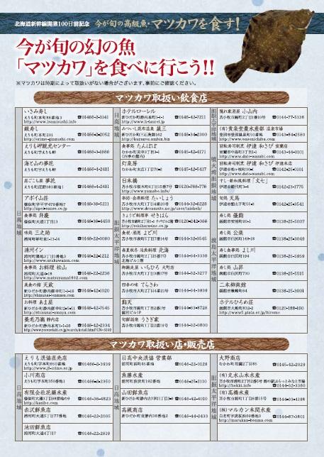 matsukawaura2.jpg