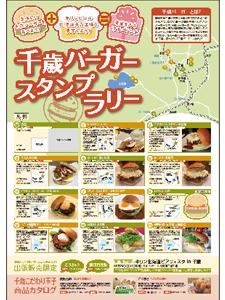 tsukamoto20140808.07.jpg