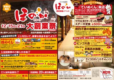 yaegashi141219.jpg