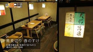 harunosuke1.jpg