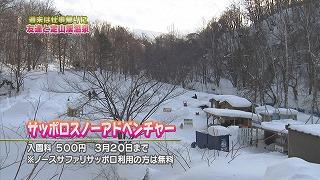 札幌スノーアドベンチャー