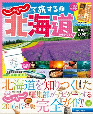 じゃらんで旅する♪北海道2016~2017