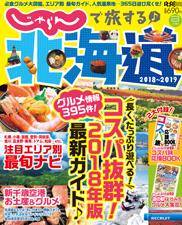 じゃらんで旅する♪北海道2018~2019
