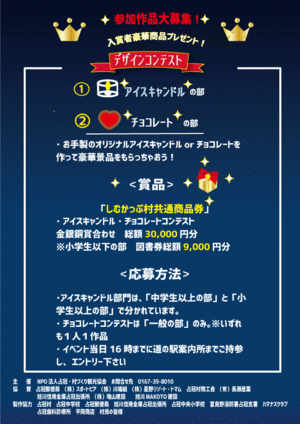 アイスキャンドルナイト20170131裏-thumb-300xauto-3339.jpg