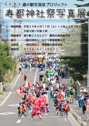 寿都神社祭写真展開催告知.jpg